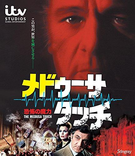 恐怖の魔力/メドゥーサ・タッチ Blu-ray