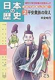 日本の歴史 きのうのあしたは…… 第2巻 平安貴族の栄え 平安時代 (朝日小学生新聞の学習まんが)
