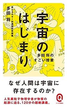 宇宙のはじまり 多田将のすごい授業の書影