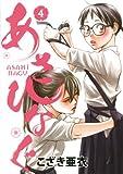 あさひなぐ(4) (ビッグコミックス)