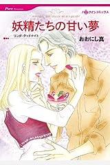 妖精たちの甘い夢 (ハーレクインコミックス) Kindle版