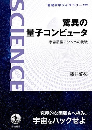 驚異の量子コンピュータ: 宇宙最強マシンへの挑戦 (岩波科学ライブラリー 289)