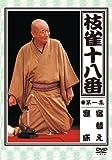 枝雀の十八番 第一集 [DVD] (商品イメージ)