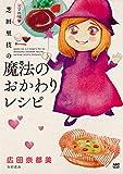 ママの味・芝田里枝の魔法のおかわりレシピ (Akita Essay Collection)