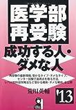 医学部再受験成功する人・ダメな人 2013年版 (YELL books)