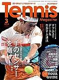 月刊テニスマガジン 2019年 03月号 [雑誌]