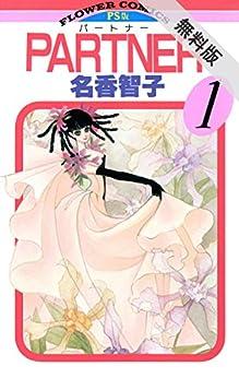 [名香智子]のPARTNER(1)【期間限定 無料お試し版】 (フラワーコミックス)