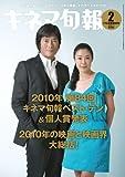 キネマ旬報 2011年 2月下旬決算特別号