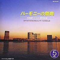 ハーモニーの祭典 2004 中学校部門 VOL.5 「同声合唱の部」