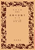 真珠の首飾り—他二篇 (岩波文庫 赤 639-2)