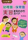 幼稚園・保育園 実習まるわかりガイド (ナツメ幼稚園保育園BOOKS)