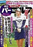 週刊パーゴルフ 2019年 07/30号 [雑誌]