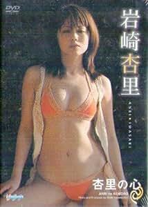 岩崎杏里/杏里の心 [DVD]