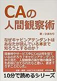 CAの人間観察術。なぜキャビンアテンダントは、あなたが読んでいる本まで知ろうとするのか? (10分で読めるシリーズ)