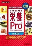栄養Pro