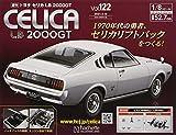 トヨタセリカLB2000GT(122) 2021年 5/12 号 [雑誌]