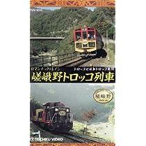 嵯峨野トロッコ列車~嵯峨野観光線(トロッ [VHS]