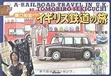 関口知宏が行くイギリス鉄道の旅