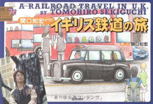 関口知宏が行くイギリス鉄道の旅の詳細を見る