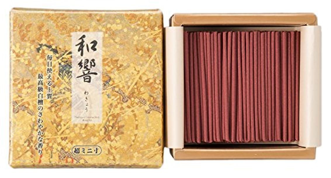 方向注目すべき歩く尚林堂(Shorindo) 線香 通常タイプ 超ミニ寸 和響 1.超ミニ 159120-7040