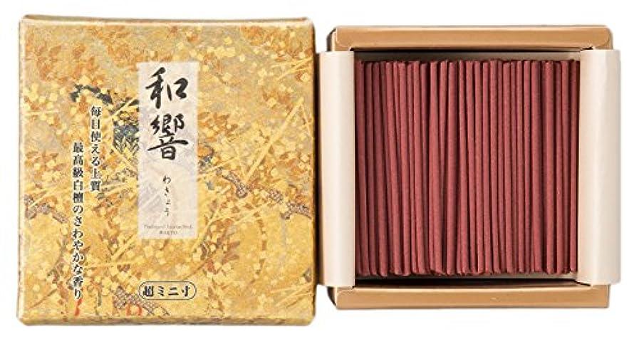 出くわす繰り返しセラー尚林堂(Shorindo) 線香 通常タイプ 超ミニ寸 和響 1.超ミニ 159120-7040