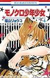 モノクロ少年少女 4 (花とゆめコミックス)