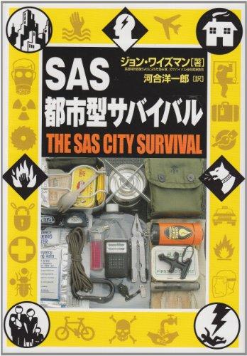 SAS都市型サバイバルの詳細を見る