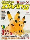 Marine Diving (マリンダイビング) 2018年 11月号 [雑誌]