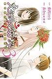 えやみのかみ(3) (マンガボックスコミックス)