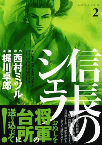 信長のシェフ 2 (芳文社コミックス) 梶川 卓郎 芳文社