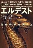 エルデスト 上―宿命の赤き翼 (ドラゴンライダー 2)