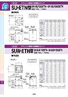 ステンレス製消火用補給水タンク SU-ETN型 SK-SU-200ETN