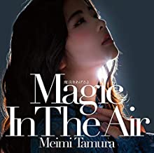 魔法をあげるよ ~Magic In The Air~【初回限定盤A】(CD+DVD)