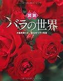 図説 バラの世界 (ふくろうの本/世界の文化)