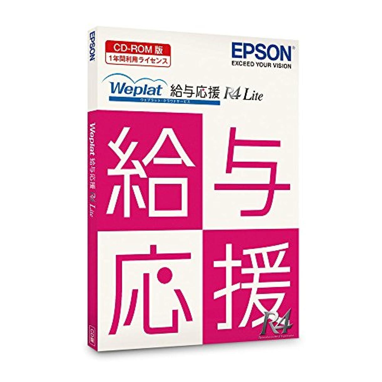 私たち気配りのある混合【旧商品】エプソン Weplat給与応援 R4 Lite | CD版