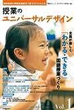授業のユニバーサルデザイン〈Vol.1〉全員が楽しく「わかる・できる」国語授業づくり