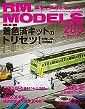 RM MODELS (アールエムモデルズ) 2019年5月号 Vol.285