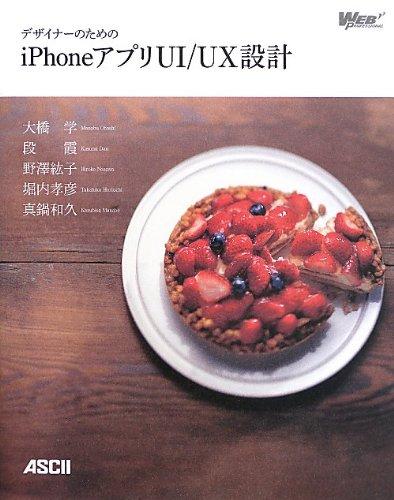 デザイナーのためのiPhoneアプリUI/UX設計 (Web Professional Books)の詳細を見る