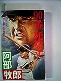 90番死なず―珠玉の野球小説集 (1981年) (Futaba novels)