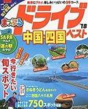 まっぷるマガジン (まっぷる ドライブ 中国・四国 ベスト '18)