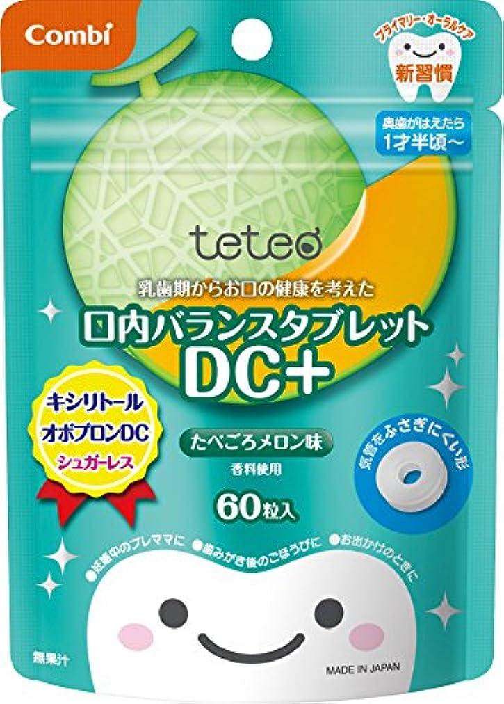 天才対楕円形コンビ テテオ 乳歯期からお口の健康を考えた 口内バランスタブレット DC+ たべごろメロン味 60粒入