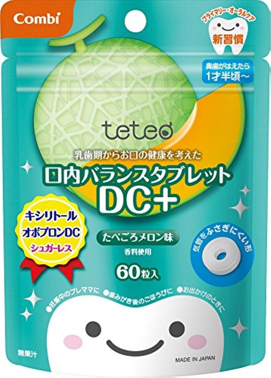 鎮痛剤ヒープシーケンスコンビ テテオ 乳歯期からお口の健康を考えた 口内バランスタブレット DC+ たべごろメロン味 60粒入