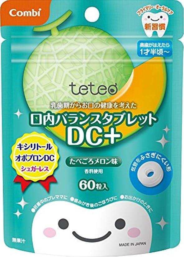 巨大測定中性コンビ テテオ 乳歯期からお口の健康を考えた 口内バランスタブレット DC+ たべごろメロン味 60粒入