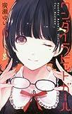 ワンダーラビットガール 6 (ジャンプコミックス)