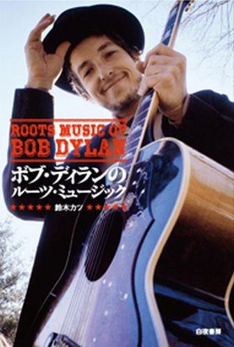 ボブ・ディランのルーツ・ミュージックの詳細を見る