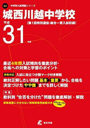 城西川越中学校 平成31年度用 【過去4年分収録】 (中学別入試問題シリーズQ4)