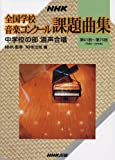 NHK全国学校音楽コンクール課題曲集中学校の部混声合唱―平成6~20年度(第61回~第75回)