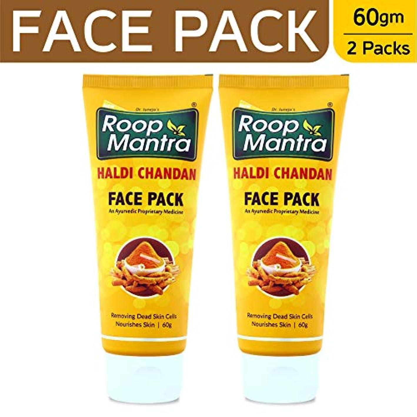 カメ蓮バッグRoop Mantra Haldi Chandan Face Pack, 60g (Pack of 2)