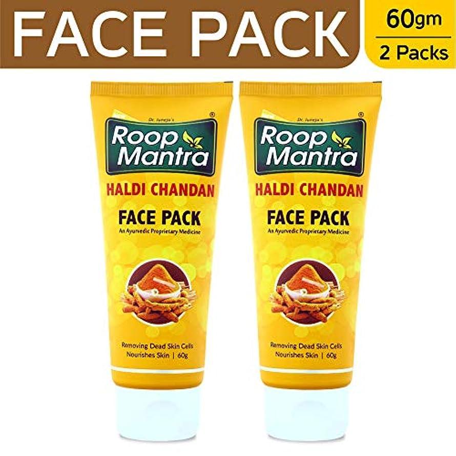 ベアリング便宜プーノRoop Mantra Haldi Chandan Face Pack, 60g (Pack of 2)