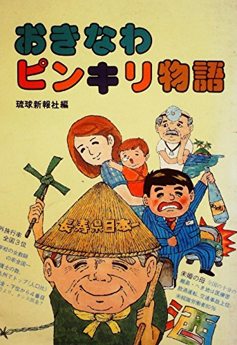 おきなわピンキリ物語 (1979年)